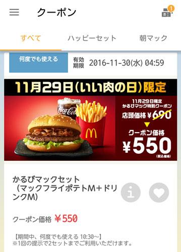 マクドナルドで本日限定、かるびマックセットが690円⇒550円となるクーポンを配信中。