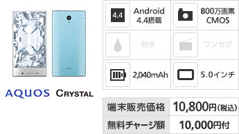 【DIGNO U追加】ソフトバンクでプリペイドスマートフォンのHONEY BEER 201K、AQUOS CRYSTAL、AQUOS PHONE Xx miniが投げ売り中、1万円無料チャージ付き。