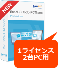 EaseUS Software感謝祭で「データ/アプリケーション移行ソフト Todo PCTrans Pro 10.5」定価3980円が無料配信中。