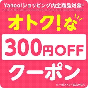 Yahoo!ショッピングで全ショップ全アイテム500円以上で使える300円分クーポンが配布中。