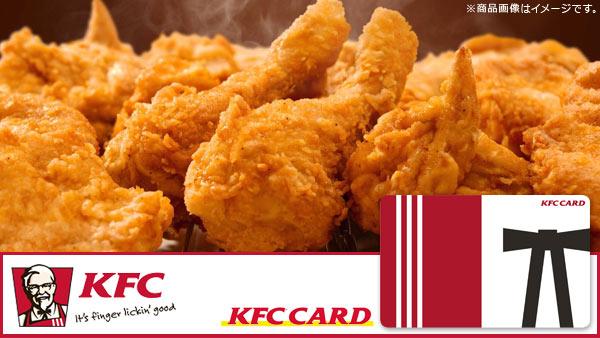 ラクーポンで『ケンタッキーフライドチキン』のプリペイド≪KFCカード5,000円分≫が4750円。