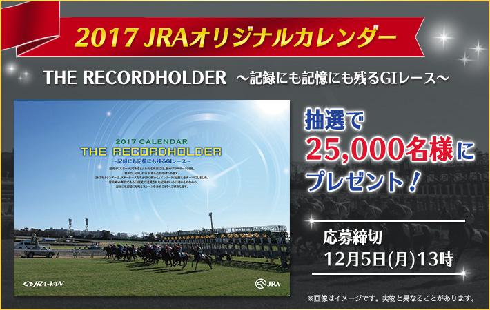 JRA-VANで「JRAオリジナルカレンダー」が抽選で25000名に当たる。~12/3 13時。