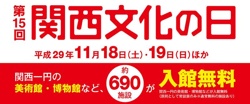 関西文化の日で美術館・博物館等650箇所の文化施設の入場料が無料へ。11/18~11/19。