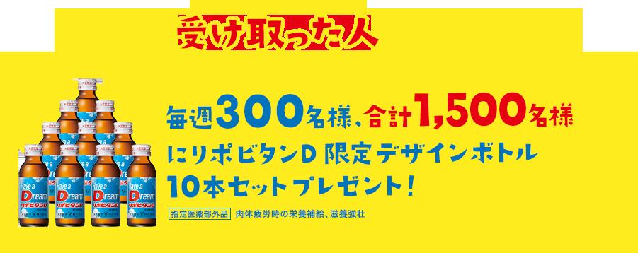 リポビタンD限定デザインラベル10本が抽選で1500名に当たる。~12/19 21時。