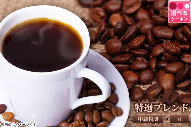くまポンでプランタンの珈琲焙煎歴40年の匠が生豆から厳選しブレンドコーヒー豆500gが3560円⇒1000円。