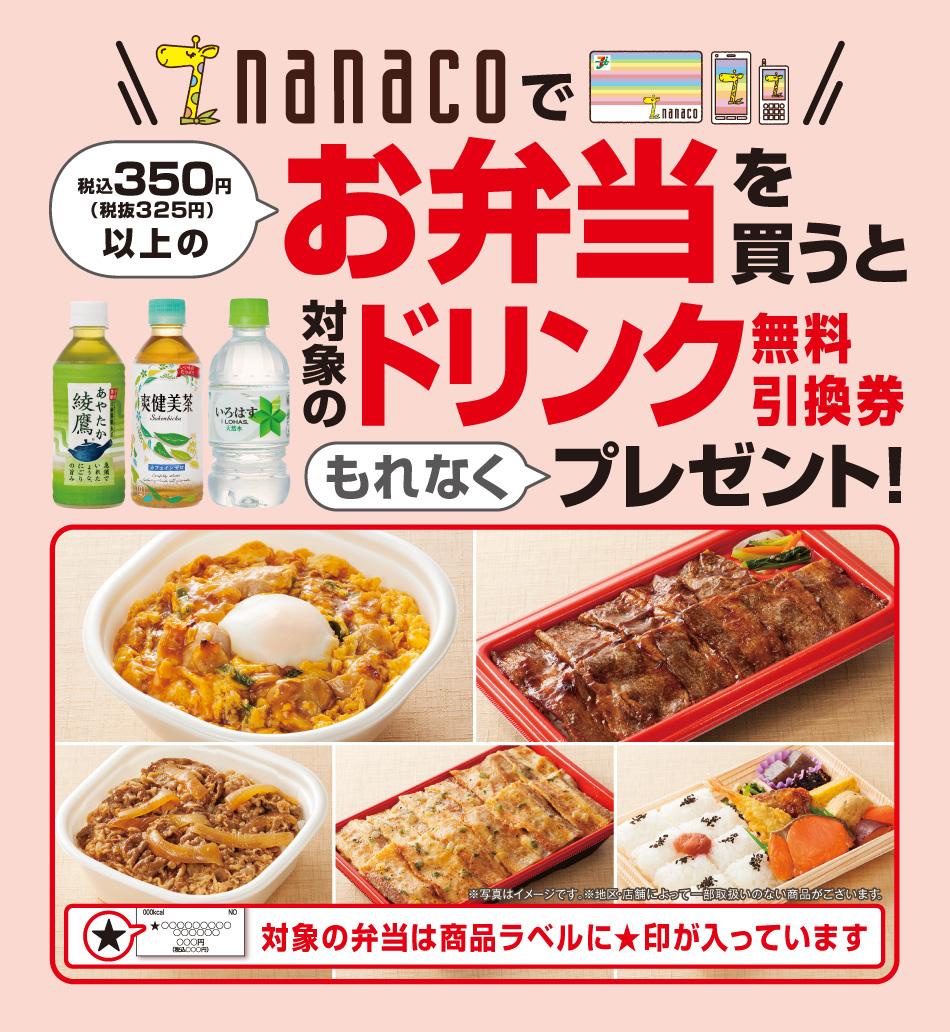 セブンイレブンでnanacoで350円以上の弁当を買うとドリンク1本無料引換券がもれなく貰える。