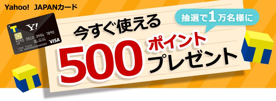 Yahoo!JAPANカード保持者限定で抽選で1万名に500Tポイントが当たる。~11/11。