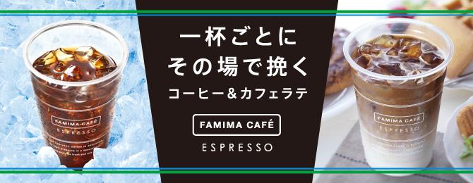 PetitGiftで「ファミマカフェ ブレンドM・カフェラテ」をYahoo!プレミアム会員限定向けに抽選で1万名に配布予定。