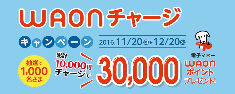イオンで1万WAONチャージで抽選で5000名に1万WAONポイントが当たる。~10/31。