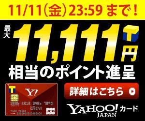 【固定】【もう終了】Yahoo!JAPANカードに加入すると、もれなく7000⇒11111Tポイントが貰える。還元率は1%、年会費は永久無料。~11/11。