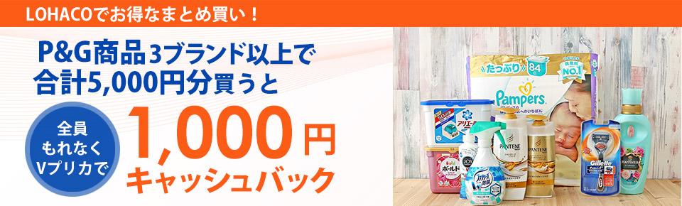 LOHACOでP&G商品3ブランド以上5000円以上買うと、もれなくVプリカ1000円キャッシュバック中。