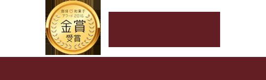 AGFで金賞受賞和菓子8種詰め合わせが抽選で1000名にその場で当たる。~12/9 18時。