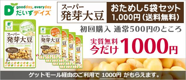 スーパー発芽大豆(おためしセット1000円)が1000円キャッシュバックで実質無料。