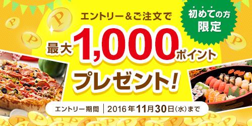dデリバリーで初回限定、最大1000dポイントバック。ピザを食べなくてもドコモ口座で200円貰える。