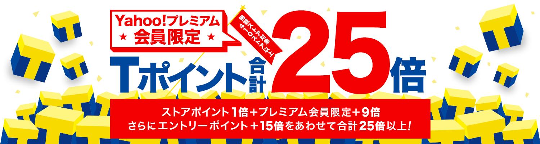 【48時間限定】Yahoo!ショッピングでプレミアム会員限定、ポイント20倍セールを実施中。