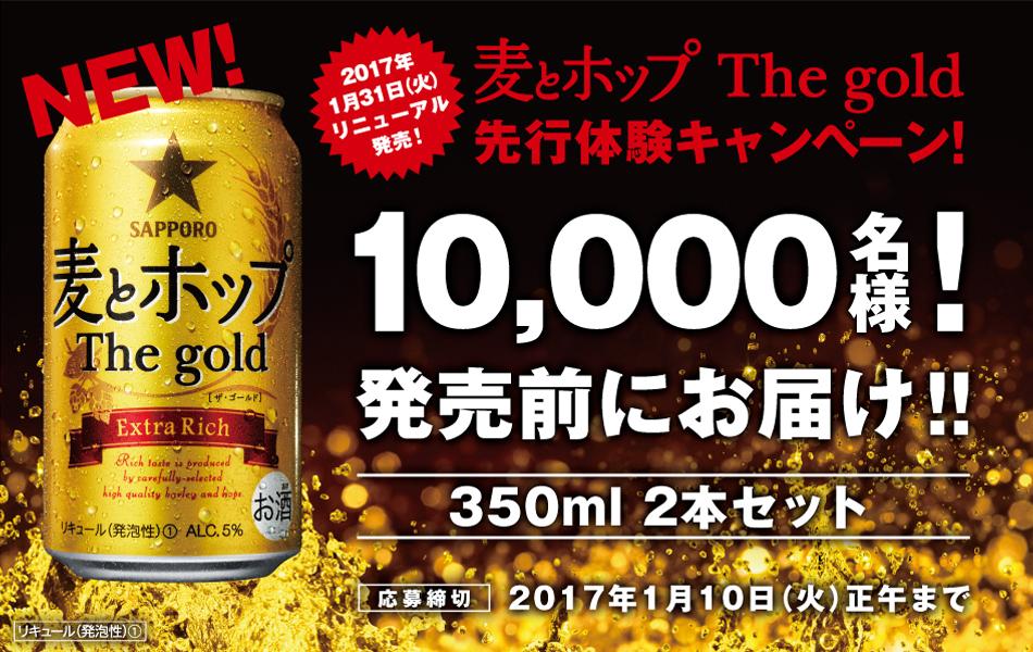 新・麦とホップ The gold 先行体験キャンペーンで350ml×2本が抽選で1万名に当たる。~1/10 12時。