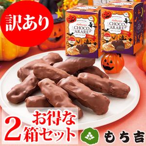 楽天のもち吉で「ハロウィン ちょこあられ ミルクチョコ」が540円。本日21時~。