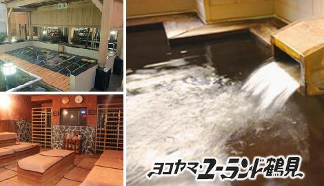 くまポンで温泉の横浜ヨコヤマユーランド鶴見が2300円⇒980円で販売中。