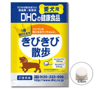 DHCのワンちゃん専用サプリ「きびきび散歩」が抽選で1000名に当たる。