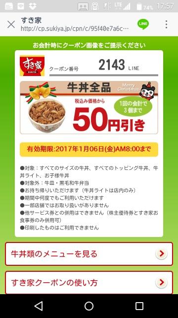 すき家で牛丼が50円引きとなるLINEクーポンを配信中。