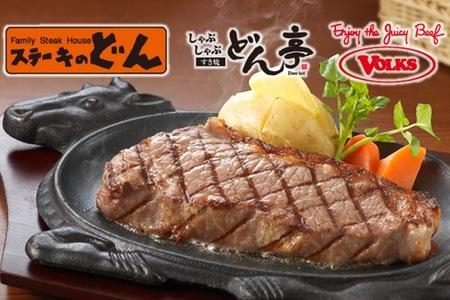 グルーポンで「ステーキのどん」「しゃぶしゃぶすき焼き どん亭」「フォルクス」の5,000円分お食事券が4000円。ランチも利用可能。