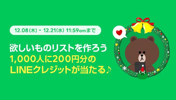LINEで欲しいものリストを作ると、1,000人に200LINEクレジットが当たる。~12/21 12時。