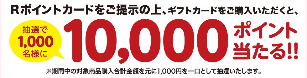 サークルKサンクスで楽天ポイントカードを提示の上ギフトカードを購入すると、抽選で1000名に1万ポイントが当たる。~1/3。