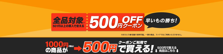 Yahoo!ショッピング全商品で501円以上で500円引きクーポンを配信中。先着40000名、利用条件は不明。