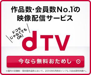 dTV(月額500円)が31日間無料でお試し可能。ドコモユーザー以外も契約可能。12万コンテンツの映画・ドラマ・アニメ・音楽が見放題。