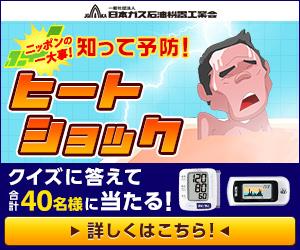 日本ガス石油機器工業会のヒートショッククイズで抽選で20名にシチズン電子血圧計やタニタ活動量計が当たる。