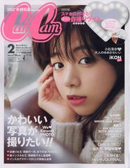 アマゾンで雑誌のCanCam(キャンキャン) 2017年02月号を720円で買うと、『魔法の自撮り(セルフィー)ライト』がおまけでついてくる。