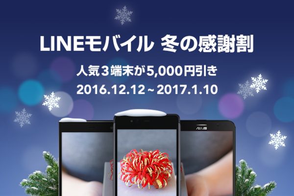 LINEモバイルでZenfoneGo、arrowzM02,M03が本体一括5000円引きでセール中。LINE、Facebook、Instagram、Twitterはカウントフリーで使い放題。~1/10。