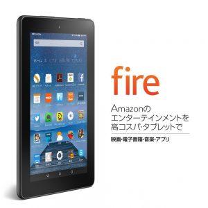 アマゾンプライム会員限定、Fireタブレット7インチと8インチHD、Kindle、Kindle Paperwhite(マンガ含む)がクーポンで4,000円OFF