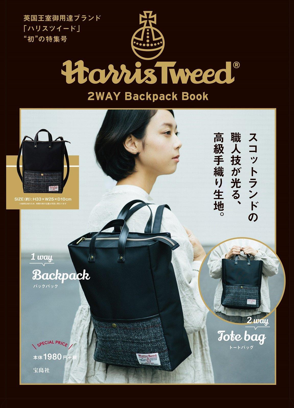 アマゾンでHarris Tweed 2WAY Backpack Book (バラエティ)を買うと、ハリスツイードのリュックが買える。もはや雑誌ではない。12/16~。