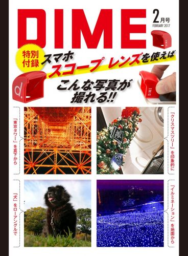 アマゾンで雑誌のDIME(ダイム)2017年02月号を690円で買うと、スマホ向けスコープレンズがおまけで付いてくる。