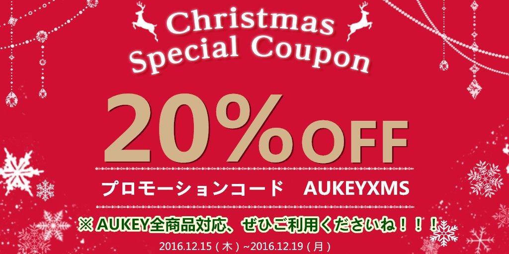 アマゾンでAukey全品20%OFFとなるクーポンコード「AUKEYXMS」を配信中。~12/19。