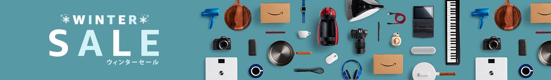 アマゾンウインターセールでスマホ、パソコン、キッチン用品、家電、カメラ、文房具、楽器がレジにて最大50%OFF。~1/16。