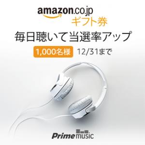 アマゾンPrime Musicで音楽を聞くと、抽選で1000名にアマゾンギフト券1万円が当たる。毎日聴くとより当たる。~12/31。