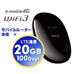 NTT-Xストアで20GB/100日通信できるb-mobileSIMが通信料込みで8980円。端末は売り飛ばして6.6GBが1326円/月で使えるSIMの出来上がり。