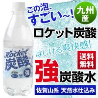 楽天で九州の弾ける旨さスペースレベルの強炭酸水が500ml×24本で1500円送料無料。2ケースで200円OFF。