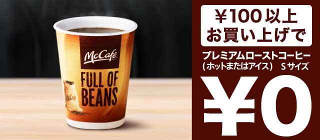 マクドナルドで100円以上購入でプレミアムローストコーヒーSがもれなく貰えるクーポンを配信中。~1/31。