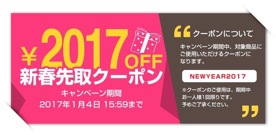 価格コム最安常連店「プレモア」で冷蔵庫や洗濯機、大型テレビに使える2017円OFFというクーポンコードを配信中。~1/4。