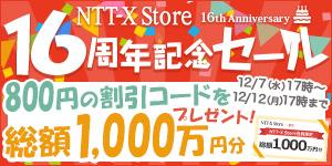 NTT-Xストアで国内メーカー USB3.0対応 外付けハードディスク 3.0TBが7280円送料無料。