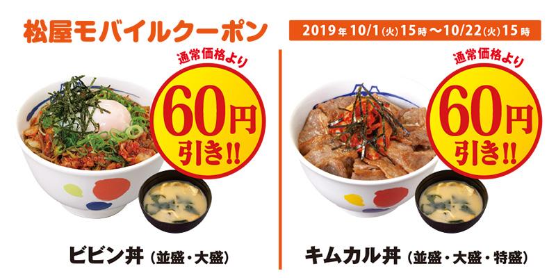 松屋で「ビビン丼」「キムカル丼」が60円引きとなるLINE限定クーポンを配信中。LINE使ってなくても貰えそう。