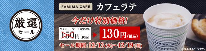 ファミリーマートでカフェラテが150円⇒130円セールを開催中。