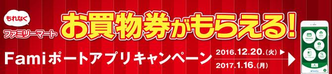 Famiポートアプリでもれなくお買い物券100円分が貰える。5000円以上のプリペイド購入で500円分も追加で貰える。~1/16。