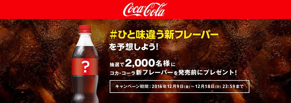 コカコーラの#一味違う新フレーバーが抽選で2000名に発売前に当たる。~12/18。