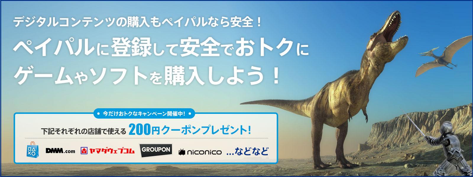 PaypalでDMM.com、グルーポン、PlayStationStore、ヤマダウェブコムなどで400円以上で使える200円引きクーポンを発行中。~1/15。