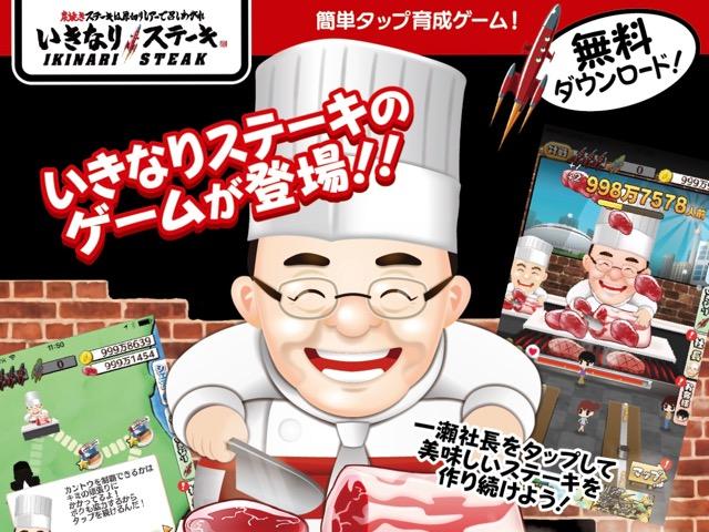 アプリ「いきなりステーキ王国」のダウンロードで550円クーポン、クリアで更に550円のクーポン、合計1100円のクーポンが貰える。~1/31。
