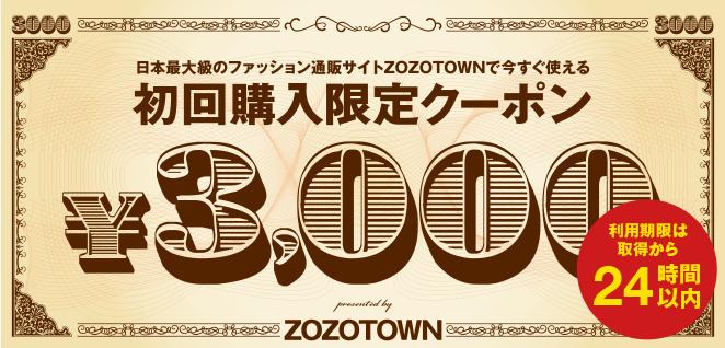 【復活】ZOZOTOWNで新規会員限定3000円引きクーポンが配信中。プレミアム会員(2ヶ月無料)にチェックを入れて送料無料の裏技。